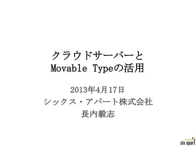 クラウドサーバーとMovable Typeの活用2013年4月17日シックス・アパート株式会社長内毅志
