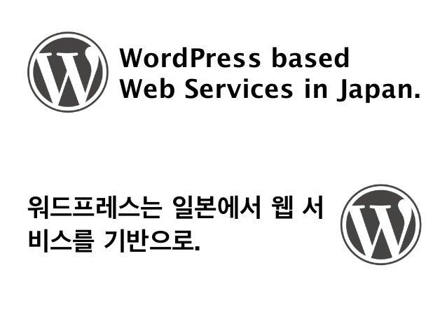 WordPress based    Web Services in Japan.워드프레스는 일본에서 웹 서비스를 기반으로.
