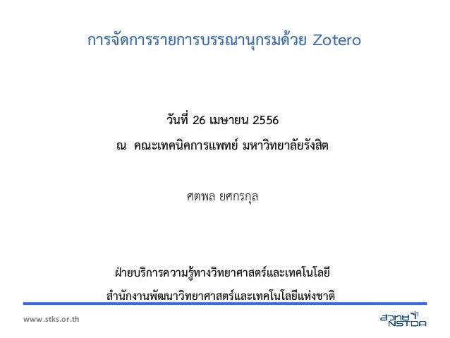 www.stks.or.thการจัดกดการรายการบรรณานุกรมด้วย Zotero`กรมดวย Zoteroวนุกรมด้วย Zotero`ที่  26 เมษายนุกรมด้วย Zotero` 2556ณ ค...