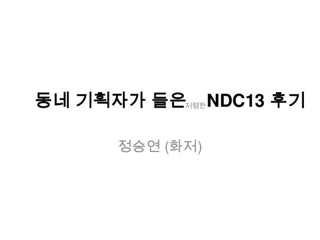 동네 기획자가 들은 NDC13 후기정승연 (화저)저렴한