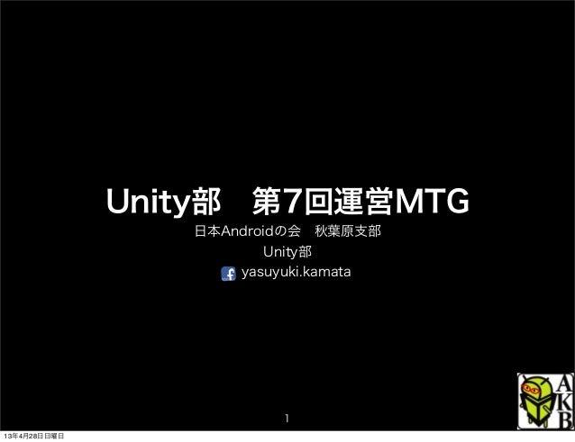 Unity部第7回運営MTG日本Androidの会秋葉原支部Unity部yasuyuki.kamata113年4月28日日曜日