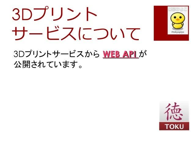 3Dプリントサービスについて3Dプリントサービスから WEB APIWEB API が公開されています。