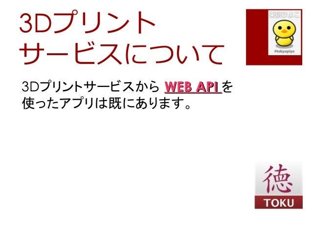 3Dプリントサービスについて3Dプリントサービスから WEB APIWEB API を使ったアプリは既にあります。