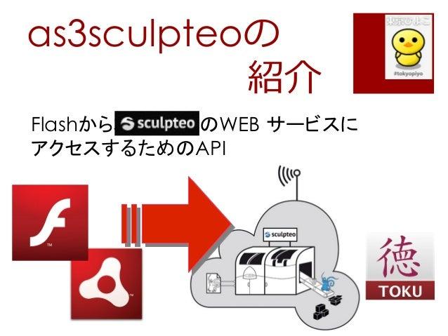 as3sculpteoの紹介FlashからSculpteoのWEB サービスにアクセスするためのAPI