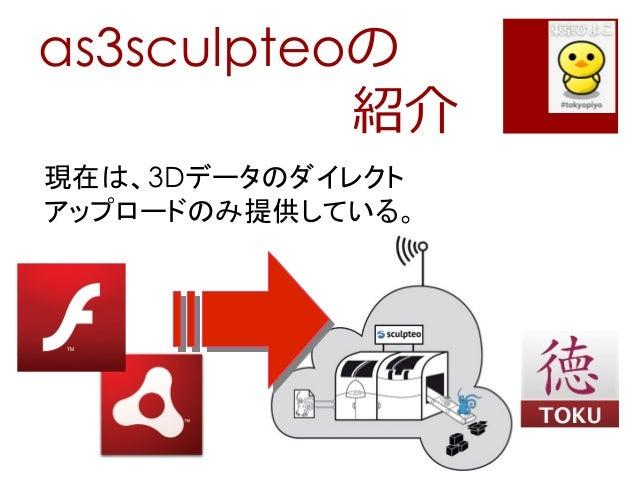 as3sculpteoの紹介現在は、3Dデータのダイレクトアップロードのみ提供している。