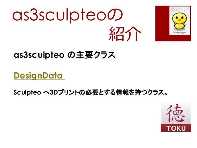 as3sculpteoの紹介as3sculpteo の主要クラスDesignDataSculpteo へ3Dプリントの必要とする情報を持つクラス。