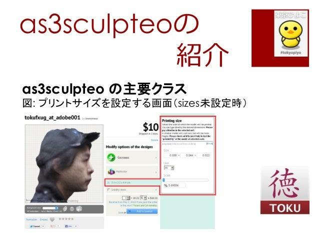 as3sculpteoの紹介as3sculpteo の主要クラス図: プリントサイズを設定する画面(sizes未設定時)