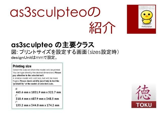 as3sculpteoの紹介as3sculpteo の主要クラス図: プリントサイズを設定する画面(sizes設定時)designUnitはmmで設定。