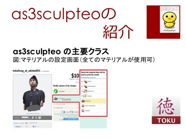 as3sculpteoの紹介as3sculpteo の主要クラス図:マテリアルの設定画面(全てのマテリアルが使用可)