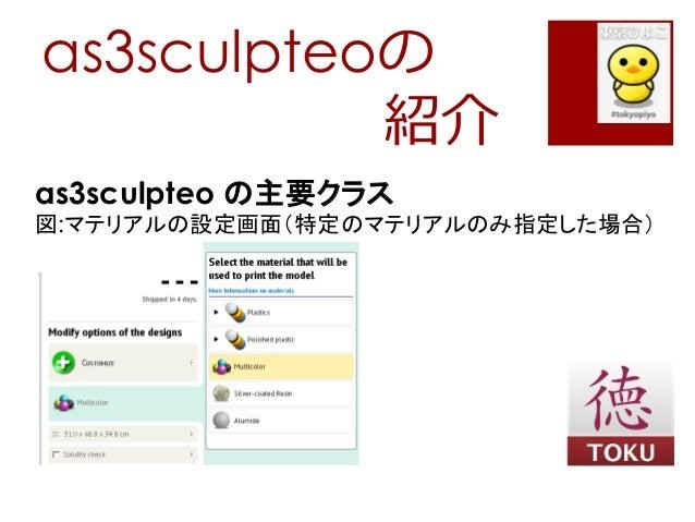 as3sculpteoの紹介as3sculpteo の主要クラス図:マテリアルの設定画面(特定のマテリアルのみ指定した場合)