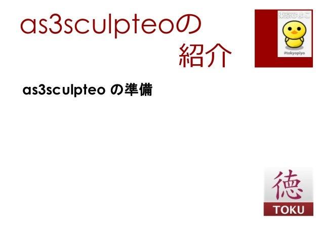 as3sculpteoの紹介as3sculpteo の準備