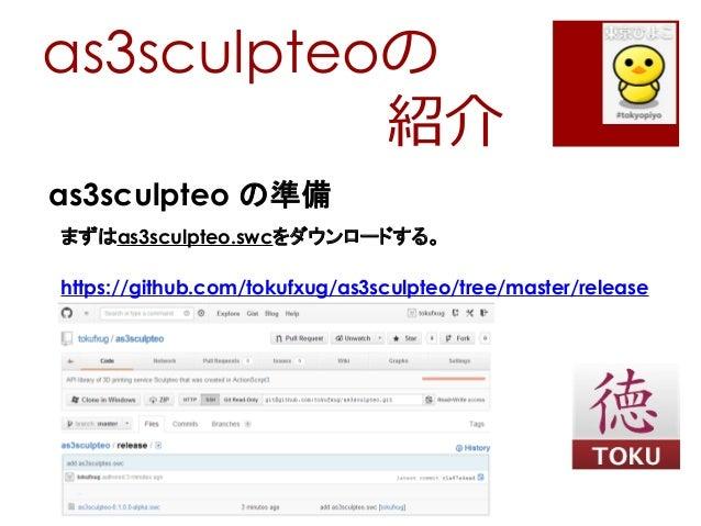 as3sculpteoの紹介as3sculpteo の準備まずはas3sculpteo.swcをダウンロードする。https://github.com/tokufxug/as3sculpteo/tree/master/release