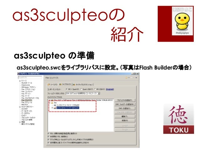 as3sculpteoの紹介as3sculpteo の準備as3sculpteo.swcをライブラリパスに設定。(写真はFlash Builderの場合)