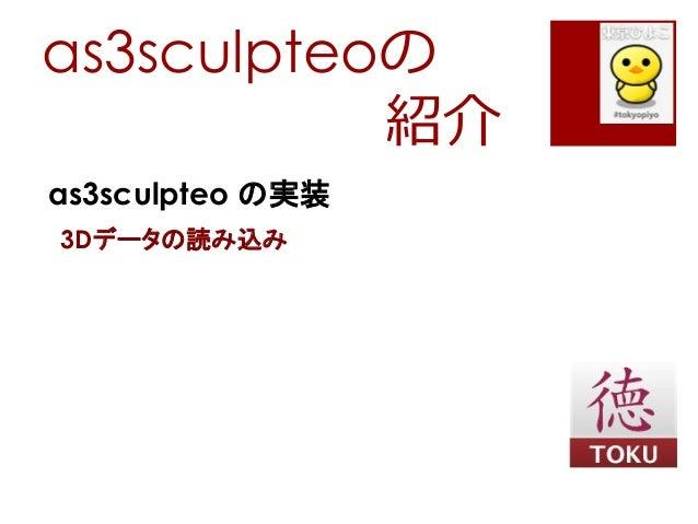 as3sculpteoの紹介as3sculpteo の実装3Dデータの読み込み