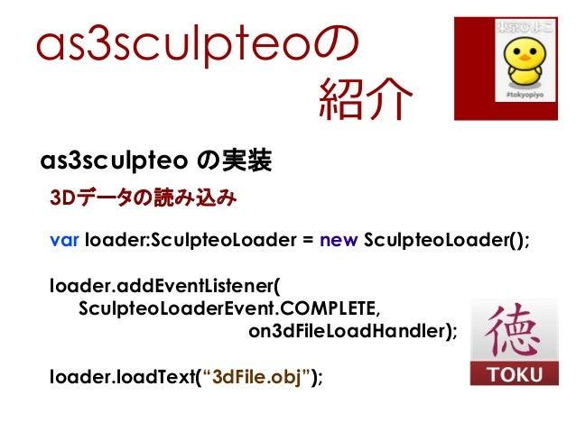 as3sculpteoの紹介as3sculpteo の実装3Dデータの読み込みvar loader:SculpteoLoader = new SculpteoLoader();loader.addEventListener(SculpteoLo...