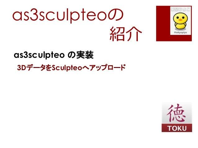 as3sculpteoの紹介as3sculpteo の実装3DデータをSculpteoへアップロード