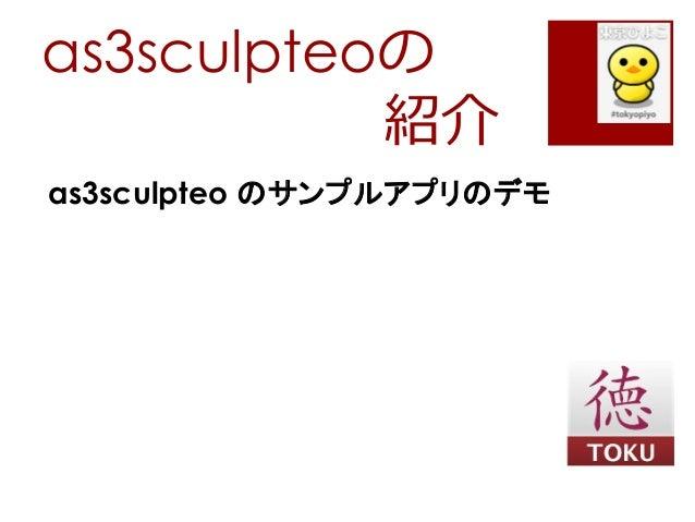 as3sculpteoの紹介as3sculpteo のサンプルアプリのデモ