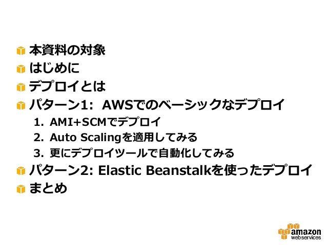 AWS上でのWebアプリケーションデプロイ Slide 2