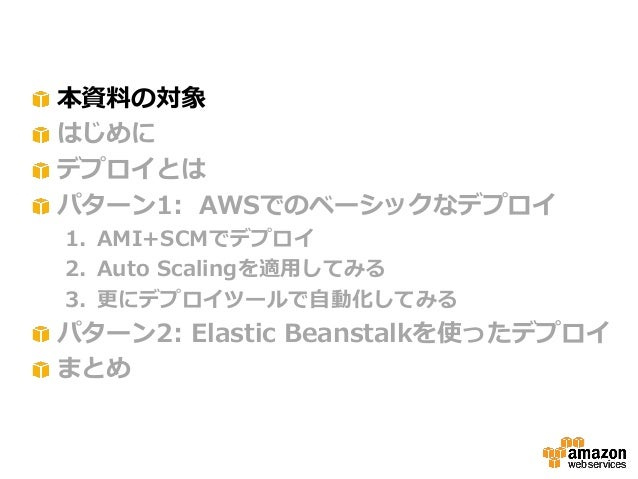 AWS上でのWebアプリケーションデプロイ Slide 3