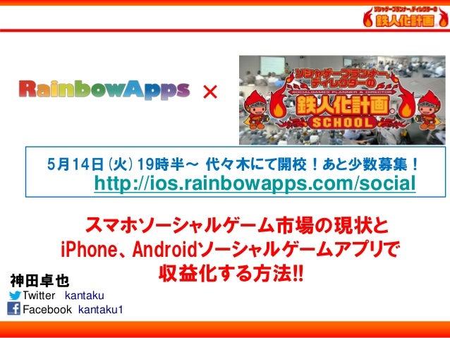 神田卓也Twitter kantakuFacebook kantaku1スマホソーシャルゲーム市場の現状とiPhone、Androidソーシャルゲームアプリで収益化する方法!!×http://ios.rainbowapps.com/social...