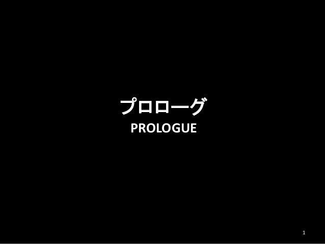 プロローグPROLOGUE1