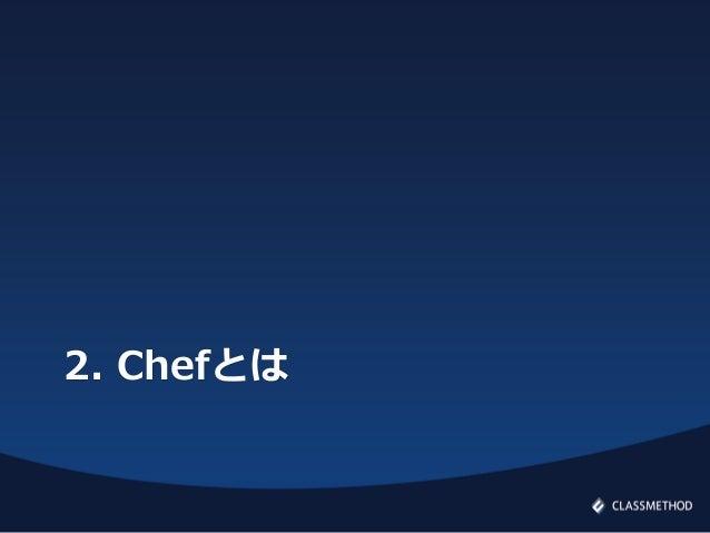 2. Chefとは