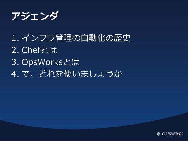 アジェンダ1. インフラ管理の自動化の歴史2. Chefとは3. OpsWorksとは4. で、どれを使いましょうか