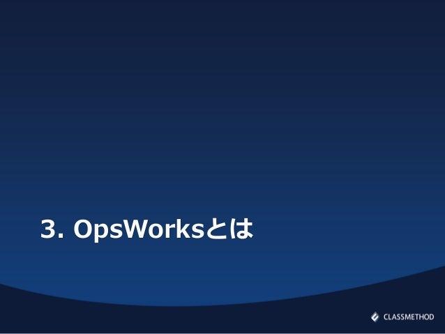 3. OpsWorksとは