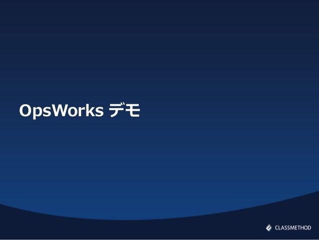 OpsWorks デモ