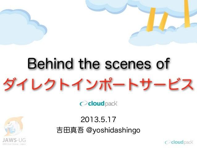 2013.5.17吉田真吾 @yoshidashingoBehind the scenes ofダイレクトインポートサービス