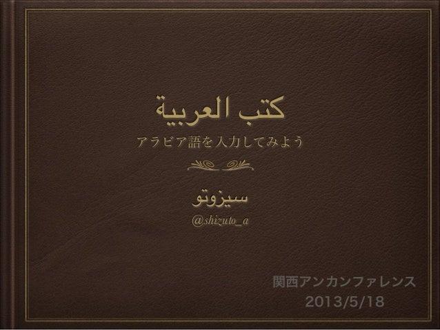 """!""""#$%&ا ()*アラビア語を入力してみよう+,/"""".و@shizuto_a関西アンカンファレンス2013/5/18"""