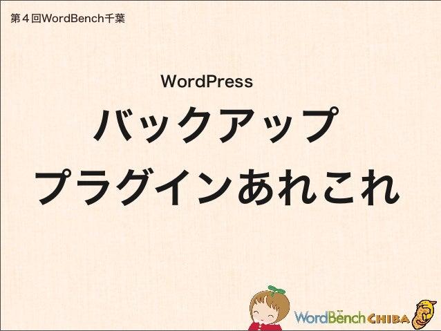 第4回WordBench千葉バックアッププラグインあれこれWordPress