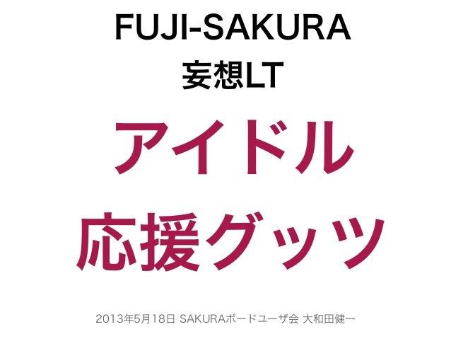 2013年5月18日 SAKURAボードユーザ会 大和田健一FUJI-SAKURA妄想LTアイドル応援グッツ