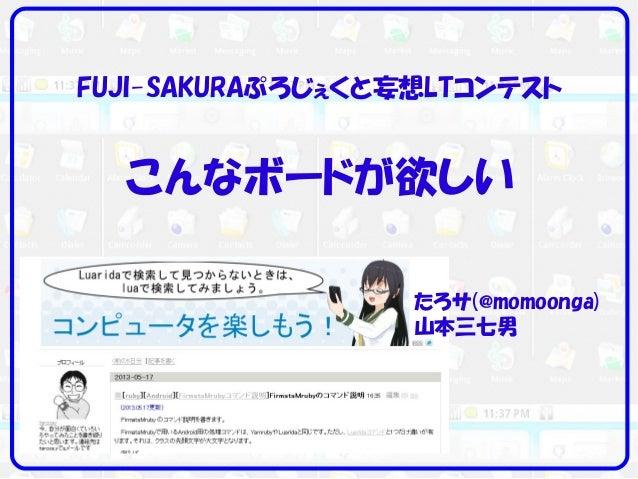 FUJI-SAKURAぷろじぇくと妄想LTコンテストたろサ(@momoonga)山本三七男こんなボードが欲しい
