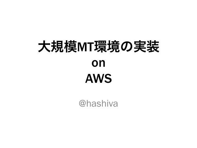 大規模MT環境の実装onAWS@hashiva