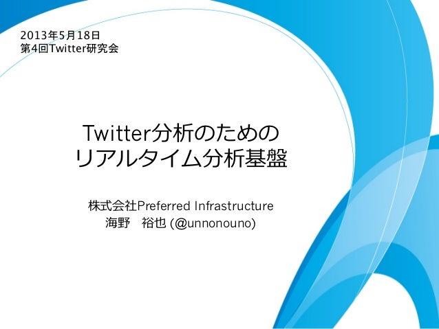 Twitter分析のためのリアルタイム分析基盤株式会社Preferred Infrastructure海野 裕也 (@unnonouno)2013年5月18日第4回Twitter研究会