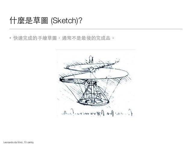 2013/05/19 Sketching with code@JSDC2013 Slide 3