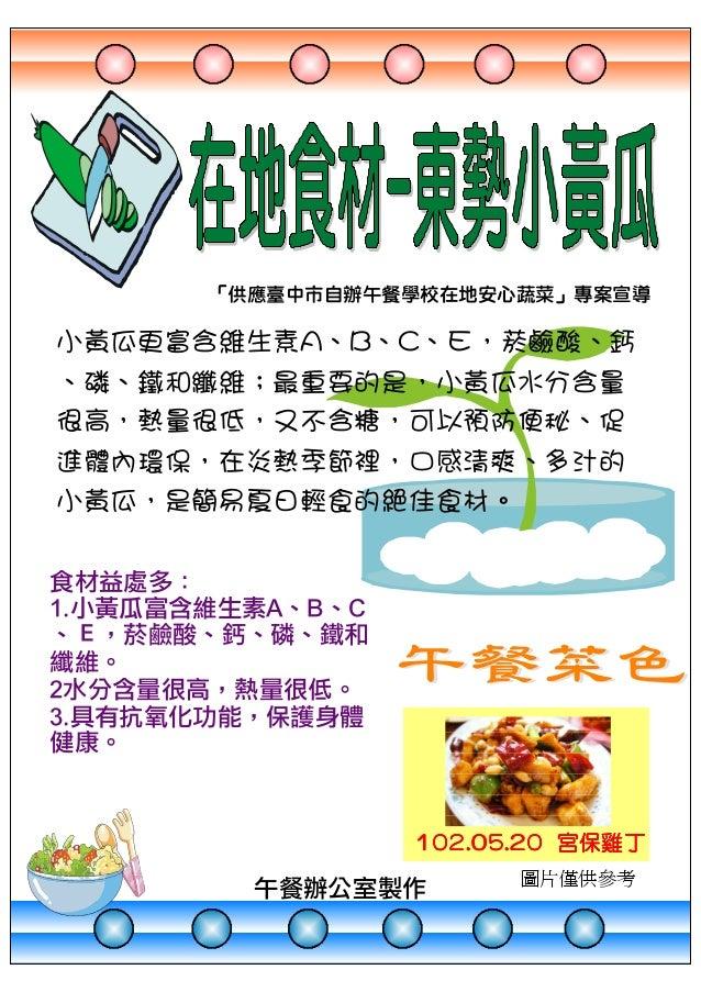 小黃瓜更富含維生素A、B、C、E,菸鹼酸、鈣、磷、鐵和纖維;最重要的是,小黃瓜水分含量很高,熱量很低,又不含糖,可以預防便秘、促進體內環保,在炎熱季節裡,口感清爽、多汁的小黃瓜,是簡易夏日輕食的絕佳食材。食材益處多:1.小黃瓜富含維生素A、B、...