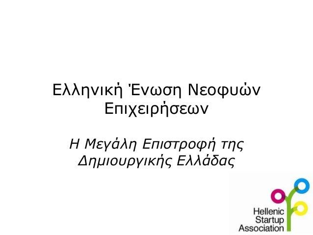 Ελληνική Ένωση ΝεοφυώνΕπιχειρήσεωνΗ Μεγάλη Επιστροφή τηςΔημιουργικής Ελλάδας
