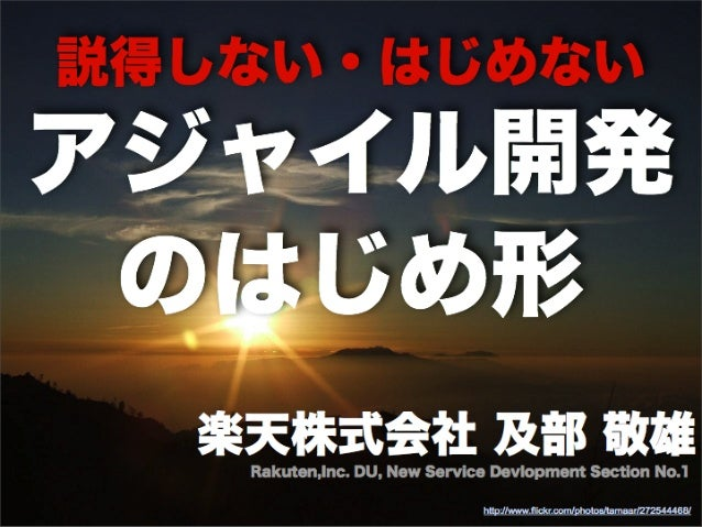 参考 : http://techtarget.itmedia.co.jp/tt/news/1111/28/news02.htmlEng : 1000+Grp : 70+Prj : 1000+