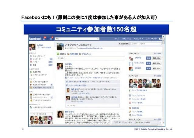 © 2013 Deloitte Tohmatsu Consulting Co., Ltd.Facebookにも!(原則この会に1度は参加した事がある人が加入可)13コミュニティ参加者数150名超