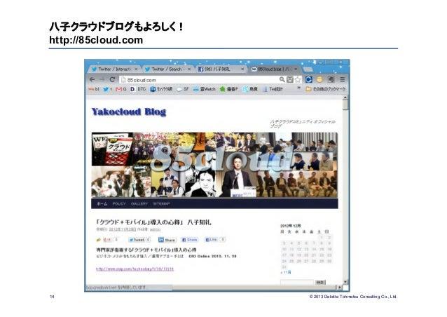 © 2013 Deloitte Tohmatsu Consulting Co., Ltd.八子クラウドブログもよろしく!http://85cloud.com14