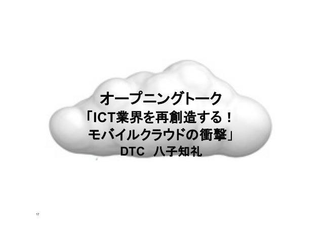 オープニングトーク「ICT業界を再創造する!モバイルクラウドの衝撃」DTC 八子知礼17