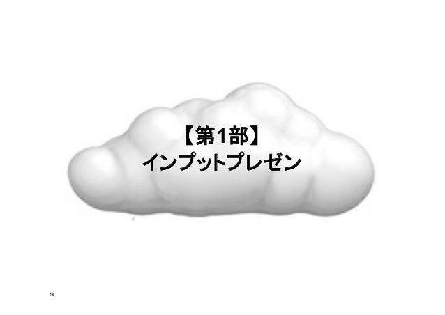 【第1部】インプットプレゼン18