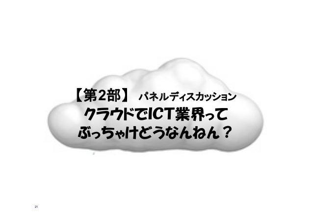 【第2部】 パネルディスカッションクラウドでICT業界ってぶっちゃけどうなんねん?21