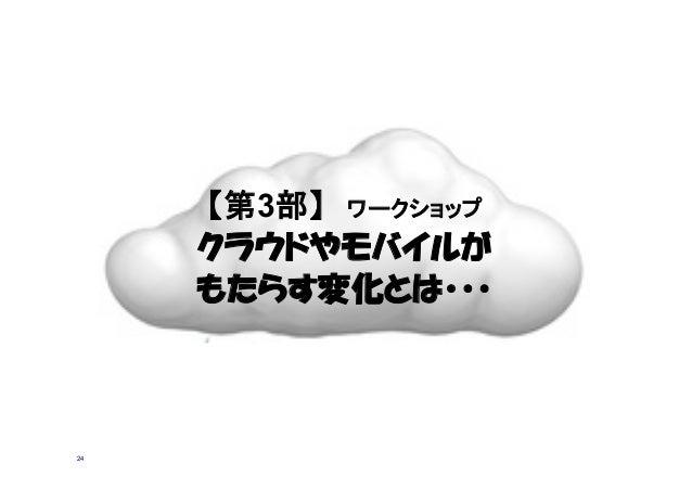 【第3部】 ワークショップクラウドやモバイルがもたらす変化とは・・・24