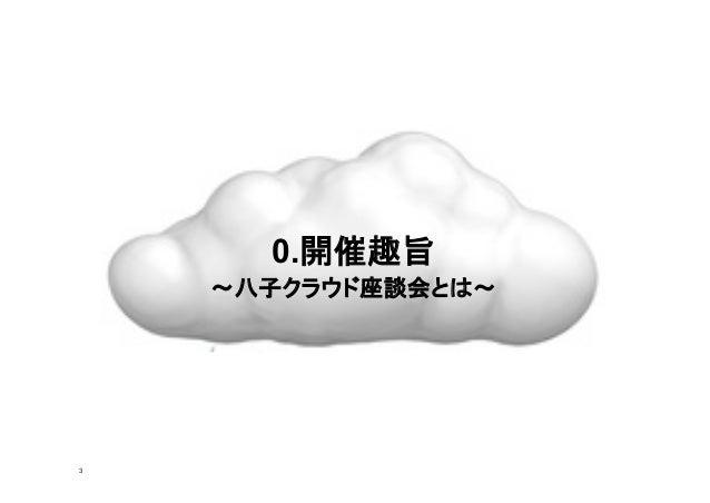 0.開催趣旨~八子クラウド座談会とは~3