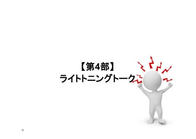 32【第4部】ライトトニングトーク