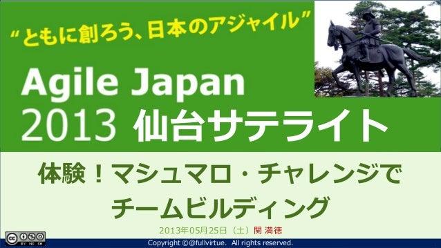 ともに創ろう、日本のアジャイル!Agile Japan 2013~クロージング~体験!マシュマロ・チャレンジでチームビルディング2013年05月25日(土)関 満徳1Copyright ©@fullvirtue. All rights rese...