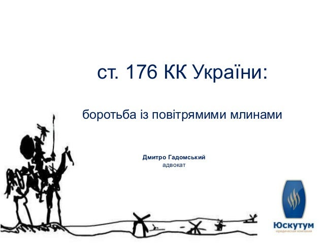 - Дмитро Гадомський адвокат ст. 176 КК України: боротьба із повітрямими млинами